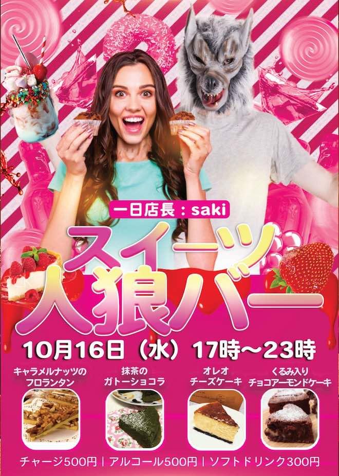 2019年10月16日(水)に福岡県北九州市のイベントバー・エデン北九州で「スイーツ人狼バー」が開催されます。