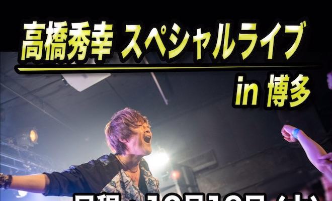 2019年10月19日(土)に福岡市中央区のゲームバー セーブで「高橋秀幸スペシャルライブin博多」が開催されます。ゲストはじぇれすすさん、しおたんさんです。