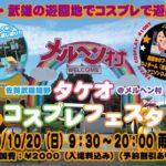 2019年10月20日(日)に佐賀県武雄市のメルヘン村でコスプレイベント「タケオコスプレフェスタ 01」が開催されます。