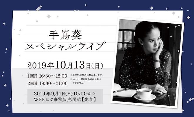 2019年10月13日(日)に福岡市中央区の福岡市科学館で「手嶌葵スペシャルライブ」が開催されます。