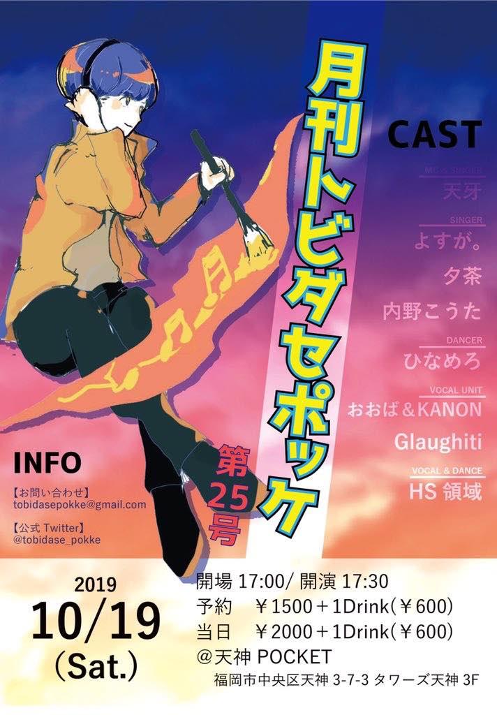 2019年10月19日(土)に福岡市中央区の天神ポケットで「月刊トビダセポッケ 第25号」が開催されます。