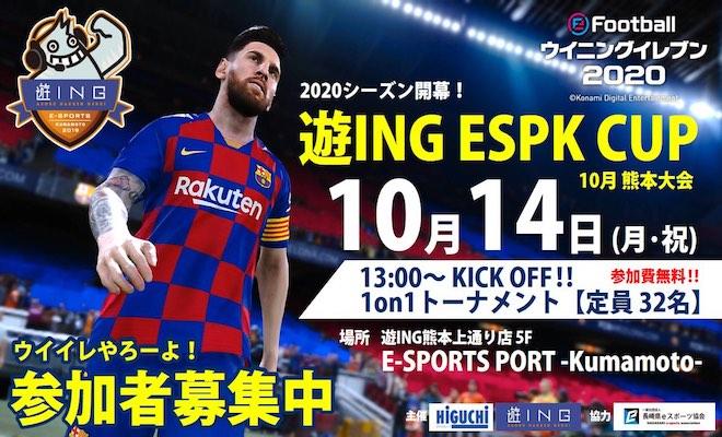 2019年10月14日(月・祝)に熊本市中央区の遊ING熊本上通り店内にある、E-SPORTS PORT -Kumamoto-でウイイレ2020「遊ING ESPK CUP 10月熊本大会」が開催されます。
