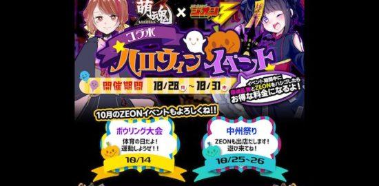 2019年10月28日(月)から10月31日(木)まで福岡市博多区のHobby Dining ZEON と萌魂乱舞で「コラボハロウィンイベント」が開催されます。イベント期間中に萌魂乱舞とZEONをハシゴするとお得な料金になります。