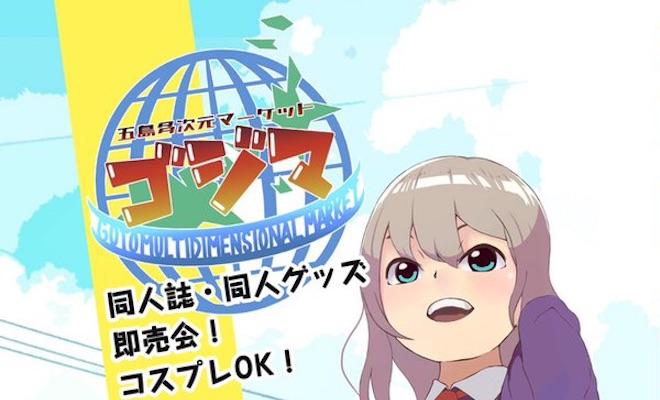 2019年11月3日(日)に長崎県五島市福江島の松山住民センターで五島多次元マーケット「ゴジマ」が開催されます。9月30日(月)まで出展サークルを大募集!