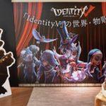 2019年11月29日(金)から12月9日(月)まで、福岡市中央区の福岡パルコでIdentityVの世界・物販展が開催されます。