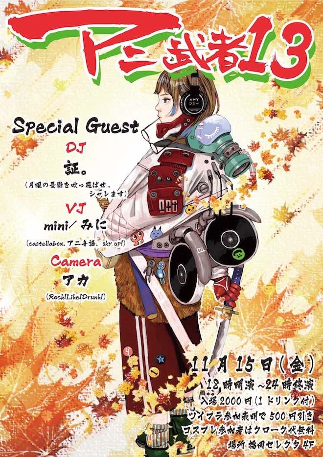 2019年11月15日(金)に福岡市中央区のセレクタでアニソンパーティー「アニ武者乱舞13」が開催されます。ツイプラから参加表明で500円引き、コスプレ参加はクローク代無料となります。