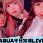 福岡の女性アイドルグループ「AQUA」(アクア)の平日定期ライブ
