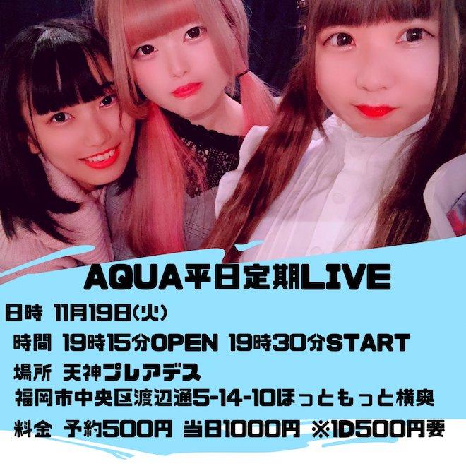 2019年11月19日(火)に福岡市中央区のプレアデスで「AQUA平日定期LIVE」が開催されます。予約特典として、AQUAポイント2P獲得と1分交流+ブロマイドになります。