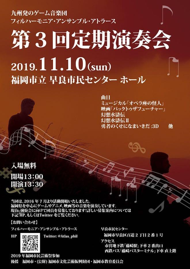 2019年11月10日(日)に福岡県の福岡市立早良市民センターで、 九州発のゲーム音楽団 フィルハーモニア・アンサンブル・アトラース「第3回定期演奏会」が開催されます。
