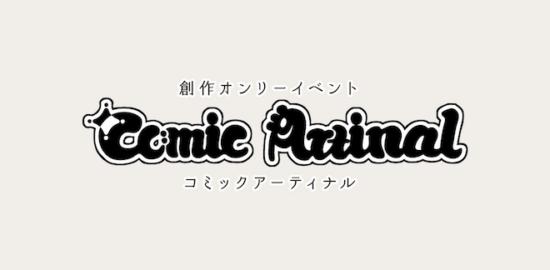 コミックアーティナルは長崎県で開催される創作オンリーの展示即売会です。