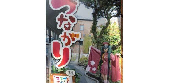 宮崎県日南市の油津赤レンガ館で開催される、オールジャンルコスプレイベント「つながり」