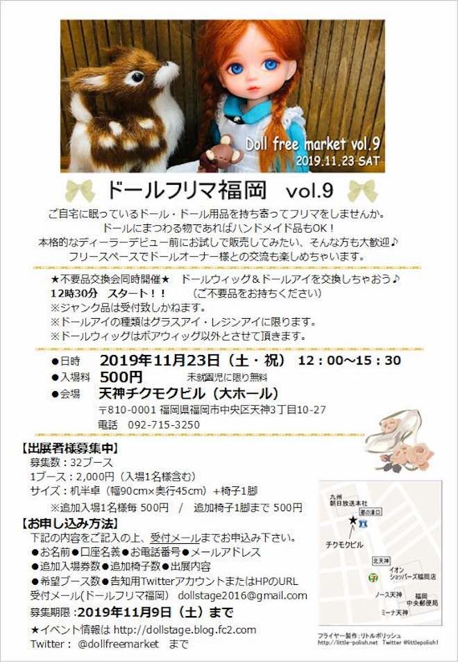 2019年11月23日(土)に福岡市中央区の天神チクモクビルで「ドールフリマ福岡 vol.9」が開催されます。