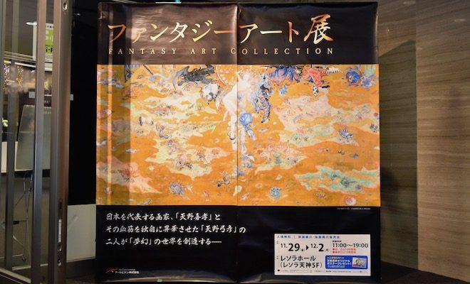 2019年11月29日(金)に福岡市中央区のレソラホールで開催されていた「ファンタジーアート展」に行ってきました。その様子をお届けします。