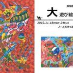 2019年11月18日(月)に福岡市中央区のノース天神6Fブックオフで画駱蛇柑子 個展「大遊び絵展」が開催されます。