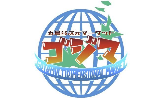 五島多次元マーケット「ゴジマ」は、長崎県の西の果てにある五島で開催する同人即売会です。同人誌や同人グッズ、イラストコンテスト、コスプレ撮影会など。第1回は2019年11月3日(日)に福江島で開催