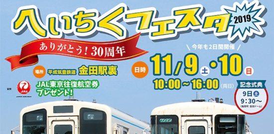 2019年11月9日(土)から10日(日)まで福岡県田川郡の平成筑豊鉄道 金田駅裏で「へいちくフェスタ2019」が開催されます。