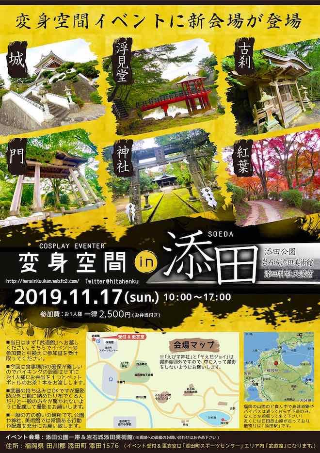 2019年11月17日(日)に福岡県田川郡の添田神社天満宮などでコスプレイベント「変身空間 in 添田」が開催されます。