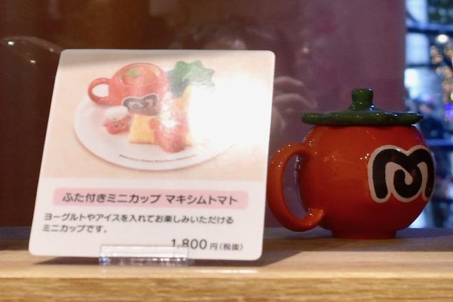 ふた付きミニカップ マキシムトマト