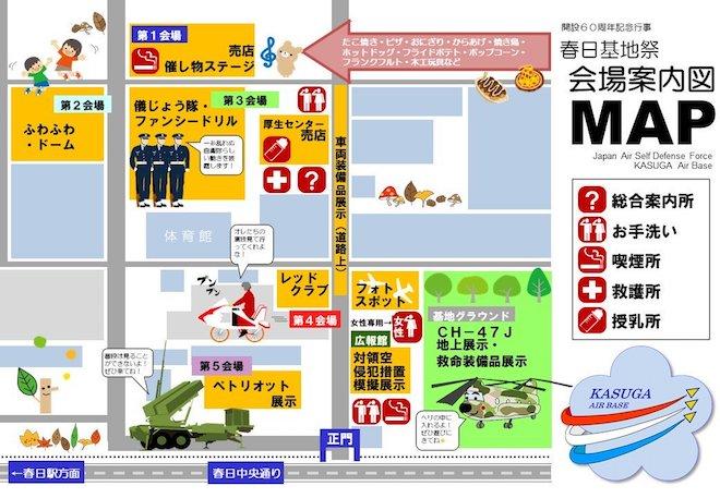 2019年11月23日(土・祝)に福岡県春日市の春日基地で航空自衛隊春日基地 創設60周年記念行事「春日基地祭」が開催されます。