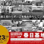 2019年11月23日(土・祝)に福岡県春日市の航空自衛隊 春日基地で航空自衛隊春日基地 創設60周年記念行事「春日基地祭」が開催されます。