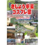 2019年11月17日(日)に宮崎県児湯郡のきじょう学園(旧石河内小学校)でコスプレイベント「きじょう学園コスプレ祭 Vol.1」が開催されます。