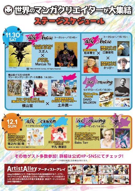 2019年11月30日(土)から12月1日(日)まで福岡県北九州市の西日本総合展示場で「北九州海外マンガフェスタ2019」が開催されます。