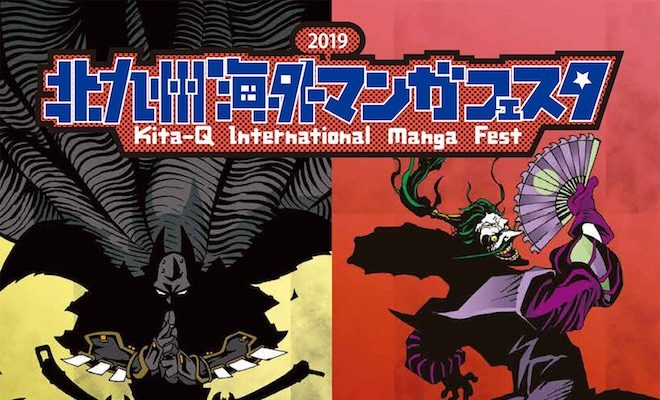 2019年11月30日(土)から12月1日(日)まで福岡県北九州市の西日本総合展示場で「北九州海外漫画フェスタ2019」が開催されます。