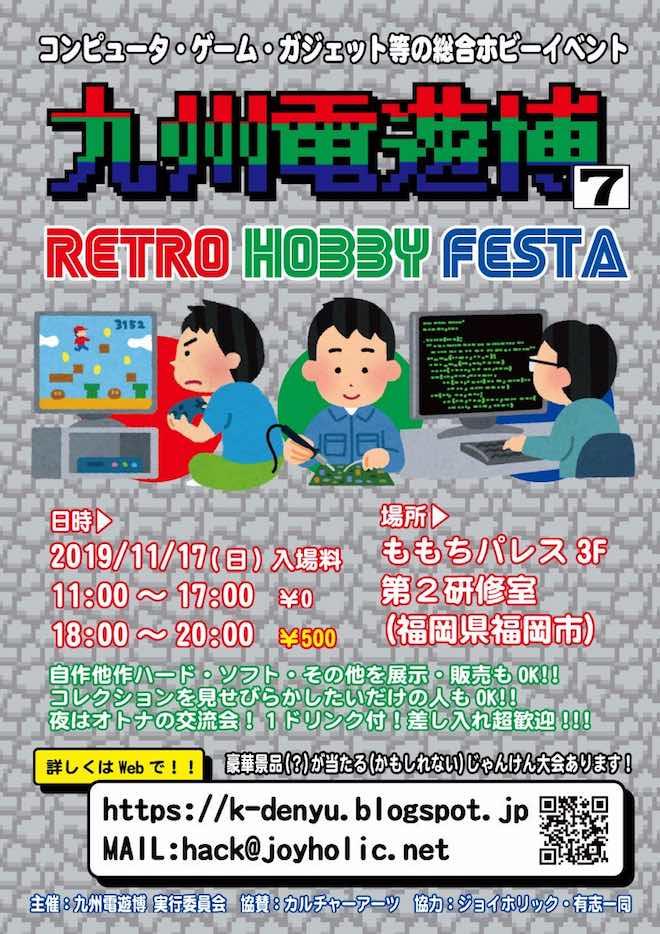 2019年11月17日(日)に福岡市早良区の ももちパレスで「九州電遊博7」が開催されます。新旧のパソコン・マイコン・デジタルゲーム等の展示会となります。