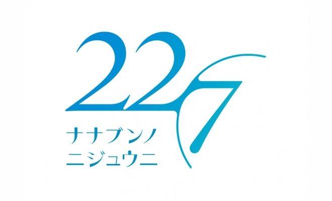 2016年12月の結成以降、常に新しい挑戦を続けている「22/7」(ナナブンノニジュウニ)は、 秋元康プロデュース、複数のトップクリエイターがデザインしたキャラクターと、 応募総数10,325人から選ばれた少女たちによるデジタル声優アイドルプロジェクトです。