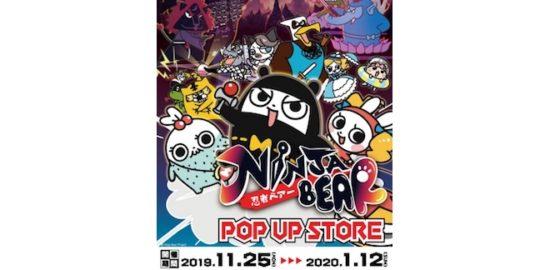 2019年11月25日(月)から2020年1月12日(日)まで、福岡市博多区の新星堂キャナルシティ博多店で「忍者ベアー」のPOP UP SHOPが展開されます。