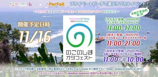 2019年11月16日(土)に福岡市西区の能古島で「のこのしまオタフェスト」が開催されます。