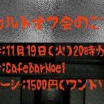 2019年11月19日(火)に大分県別府市のCafeBar Noelで「オカルトオフ会」が開催されます。
