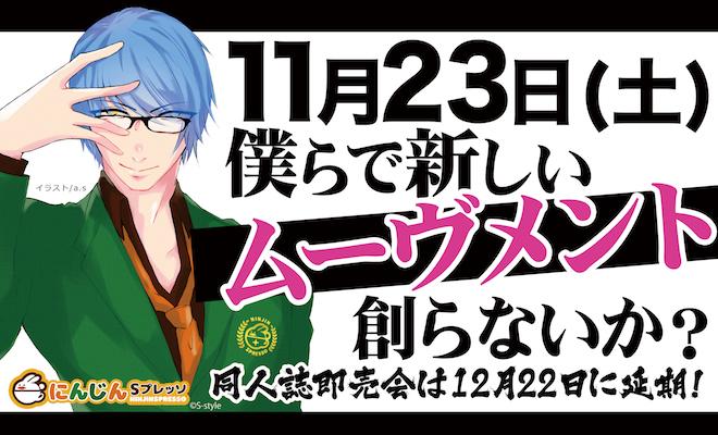 2019年11月23日(土)に福岡県田川市の、いいかねPalette (旧猪位金小学校)でコスプレイベント「パレット学園 朝課外!」が開催されます。