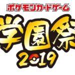 2019年11月23日(土)に福岡県飯塚市の九州工業大学 飯塚キャンパスで「ポケモンカードゲーム学園祭2019」が開催されます。