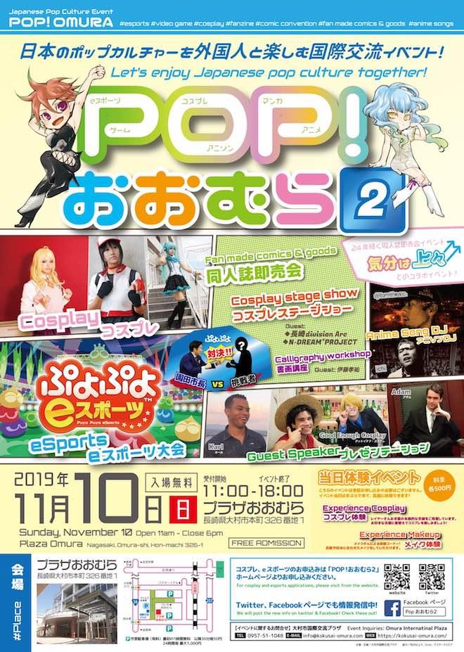 2019年11月10日(日)に長崎県大村市のプラザおおむらで「POP!おおむら2」が開催されます。