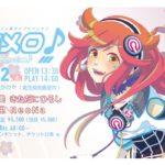 2020年1月12日(日)に鹿児島県鹿屋市のリナシティかのやで、アニソン系ライブイベント「りなメロ♪Vol.4」が開催されます。