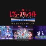 少女☆歌劇 レヴュースタァライト -The LIVE- #2 revival ディレイ・ビューイングが12月10日(火)に決定!