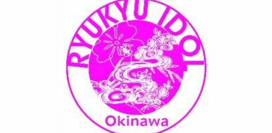「RYUKYU IDOL」(琉球アイドル)は沖縄県那覇市国際通りにある 「てんぶす」 を主なレッスン場所として活動中の沖縄県のローカルアイドルグループ。
