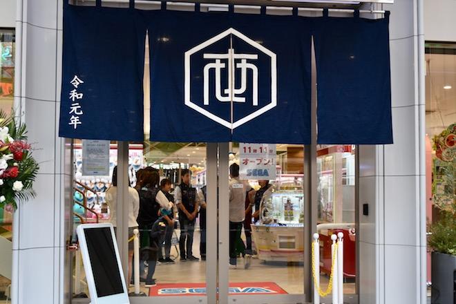2019年11月1日(金)に福岡市中央区天神にゲームセンター「セガ福岡天神」がオープンしました。入り口には暖簾が掲げられています。