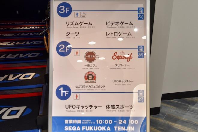2019年11月1日(金)に福岡市中央区天神にゲームセンター「セガ福岡天神」がオープンしました。フロアガイドです。