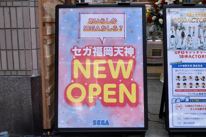 2019年11月1日(金)に福岡市中央区天神にゲームセンター「セガ福岡天神」がオープンしました。長い行列ができています。