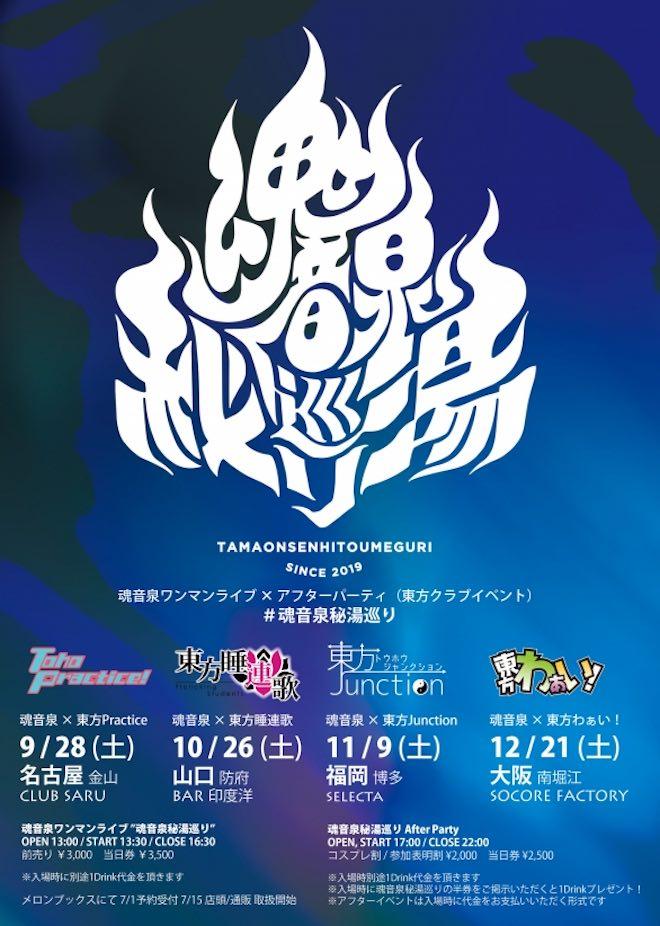 2019年11月9日(土)に福岡市中央区のセレクタでクラブイベント「魂音泉秘湯巡り After Party -東方Junctionの湯-」が開催されます。