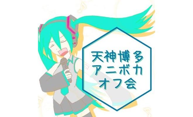 福岡のカラオケオフ会「天神博多アニボカオフ会」は、福岡を拠点としたアニソン・ボカロなどのカラオケオフ会です。mixiのコミュニティメインで動いております。