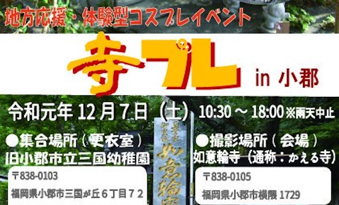 2019年12月7日(土)に福岡県小郡市の如意輪寺でコスプレイベント「寺プレ in 小郡」が開催されます。