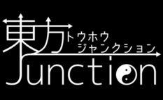 東方Junctionは福岡県北九州市で主に開催される、東方Projectに特化したクラブDJイベントです。