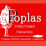 山口県の学祭「徳山大学大学祭実行委員会(ポプラ祭)」