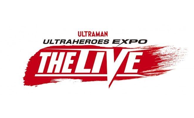 2020年2月15日(土)に福岡県北九州市のアルモニーサンク 北九州ソレイユホールで「ウルトラヒーローズEXPO THE LIVE」が開催されます。