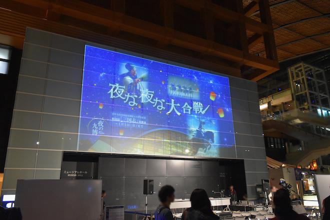 九州国立博物館1階にあるミュージアムホール前のロビー中央の壁面が巨大スクリーンになりました。『真・三國無双8』とのコラボタイトル「夜な夜な大合戦」
