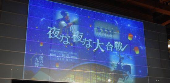 2019年11月23日(土・祝)に福岡県太宰府市の九州国立博物館で、特別展「三国志」関連イベント「夜な夜な三国志」が開催されました。夜な夜な大合戦の様子です。