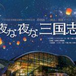 2019年11月23日(土・祝)に福岡県太宰府市の九州国立博物館で、日中文化交流協定締結40周年記念 特別展「三国志」関連イベント「夜な夜な三国志」が開催されます。
